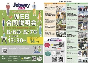 共同求人活動 Jobway2021 8月6日~7日で2回目のWEB合同企業説明会を開催