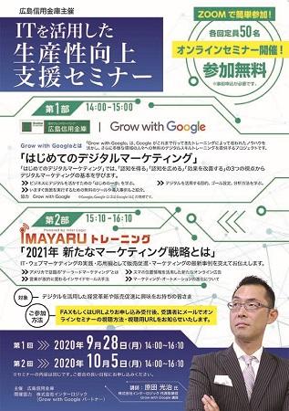 ITを活用した生産性向上支援セミナー Grow with Google