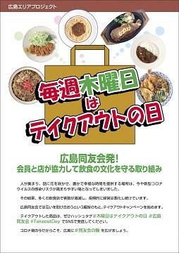 木曜日はテイクアウトの日! 会員と店が協力して、飲食の文化を守ろう~広島エリア