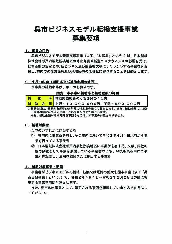 呉市ビジネスモデル転換支援事業補助金