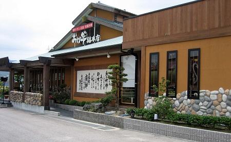 おか半総本店(広島東支部)