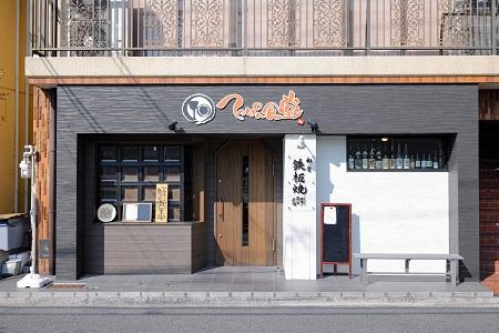 てっぱん食堂(広島東支部)