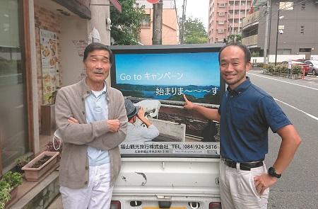 ちょっとした話「コンテナ広告事業を開始~ 青年部の助け合いから誕生」 ㈱ウエルストン(福山支部)
