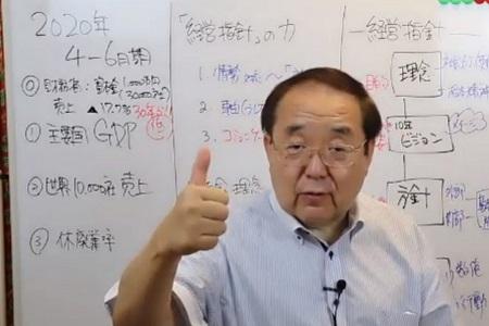 「経営指針セミナー~経営指針入門編~」東部ブロック経営労働委員会