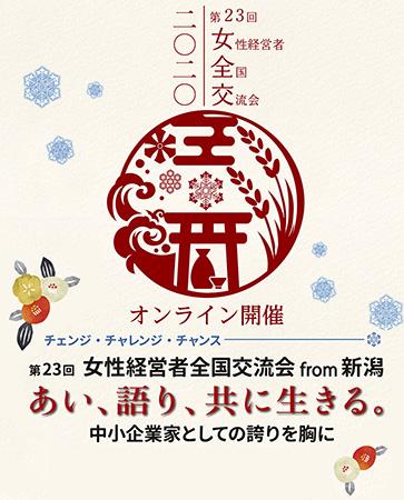 女性経営者全国交流会from新潟 開催