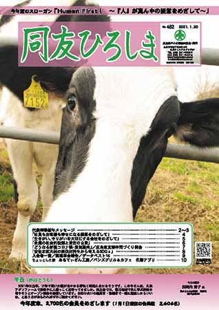 同友ひろしま462号(2021年1月20日号)