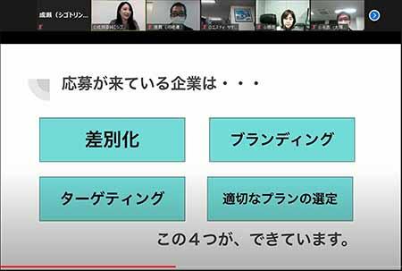 「採用で企業を元気に!~でも、まだまだ私にできる事ありますよね?~」広島東支部安芸地区会2月例会