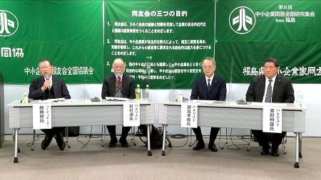 中小企業問題全国研究集会from福島(東日本大震災復興シンポジウム)が開催されました