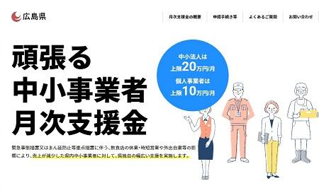 【広島県】月次支援金の事業開始