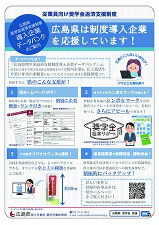 広島県雇用労働政策課より「奨学金返済支援制度」のご案内です。