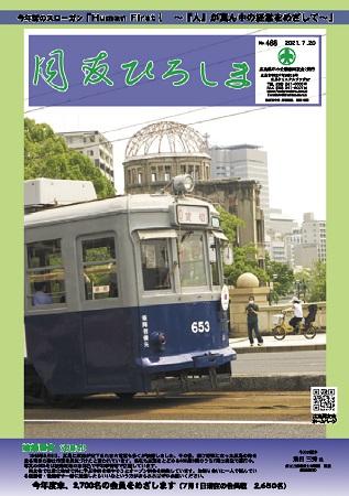 同友ひろしまNo468(2021.7.20)号