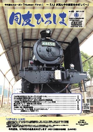 同友ひろしまVol.469 2021年8月20日号